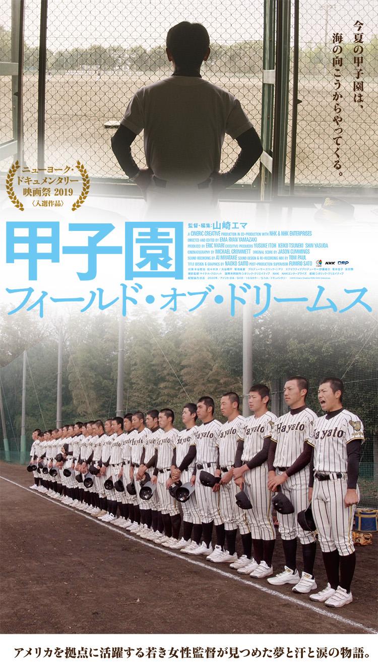 映画『甲子園:フィールド・オブ・ドリームス』   8月21日(金) 全国 ...